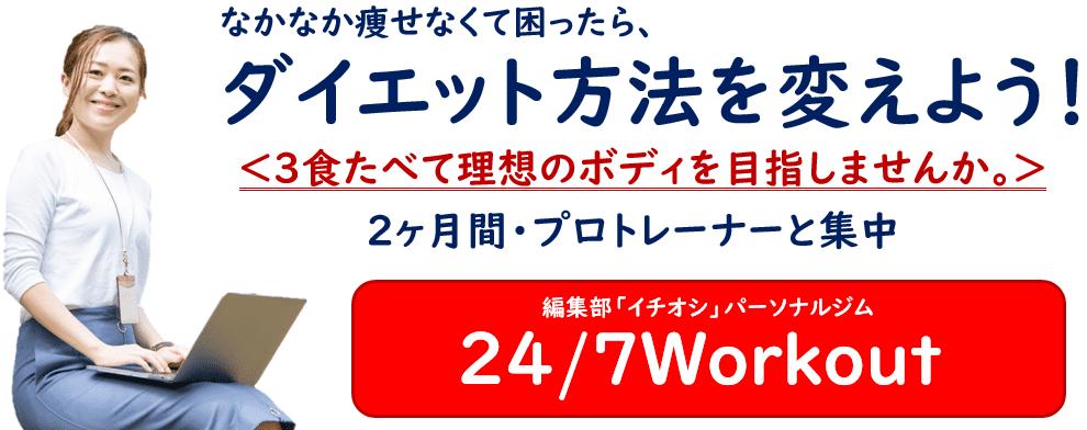 編集部イチオシのパーソナルジム